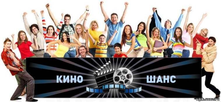 """Практические курсы Телеведущих по программе """"КИНО-ШАНС """" с гарантированным..."""